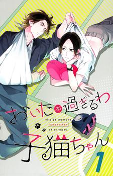 Oita ga Sugiru wa Koneko-chan / Шаловливый котёнок-тян