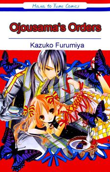 Ojousama Gomeirei wo / Приказы Госпожи