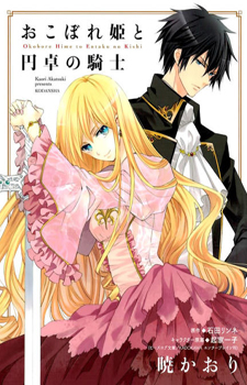 Okobore Hime to Entaku no Kishi / Последняя принцесса и рыцарь круглого стола