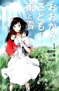 Ookami Kodomo no Ame to Yuki / Волчата Амэ и Юки