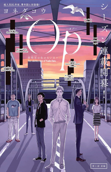 Op: Yoake Itaru no Iro no Nai Hibi / Бесцветные дни Ёакэ Итару