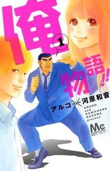 Ore Monogatari / Моя история