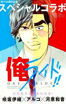 Ore Ride / Моя юность