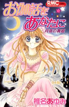 Otogibanashi wo Anata ni: Tsukiyo no Maihime / Сказка для тебя: Танцовщица лунной ночи