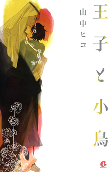 Ouji to Kotori / Принц и маленькая птичка