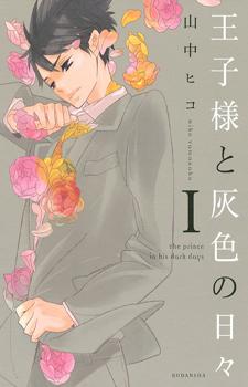 Ouji-sama to Haiiro no Hibi / Серые будни принца