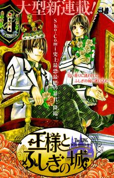 Ousama to Fushigi no Shiro / Король в замке страны чудес