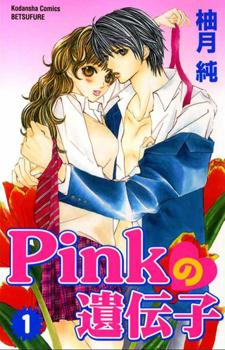 Pink no Idenshi / Розовый ген