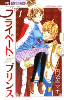 Private Prince / Мой личный принц