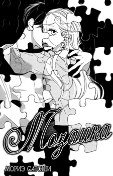 Puzzle / Мозаика
