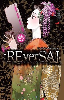 Reversal / Обратная сторона