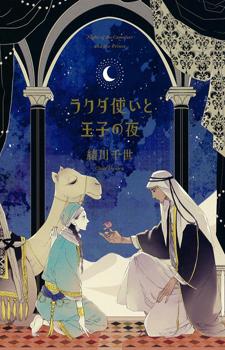 Rakuda Tsukai to Ouji no Yoru / Любовь под арабской луной