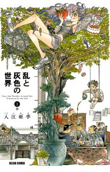 Ran to Haiiro no Sekai / Ран и серый мир вокруг