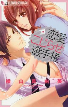 Renai Kojirase Senshuken / Любовь с осложнениями