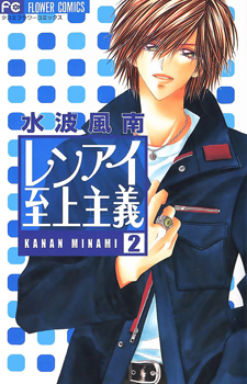 Renai Shijou Shugi / Высший принцип любви