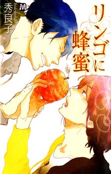 Ringo ni Hachimitsu / Яблочный мёд