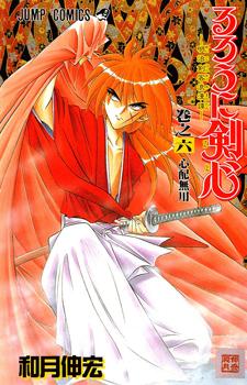 Rurouni Kenshin: Meiji Kenkaku Romantan / Бродяга Кеншин