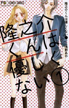 Ryuunosuke-kun wa Yasashikunai / Рюноскэ-кун совсем не милый