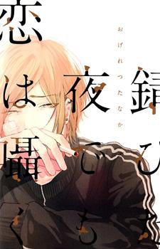Sabita Yoru demo Koi wa Sasayaku / Даже в ржавой ночи слышен шёпот любви