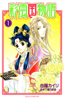 Saiunkoku Monogatari / Повесть о стране цветных облаков
