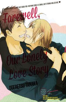 Sayonara Futaribocchi Renai Shinsho / Прощай, наша одинокая история любви