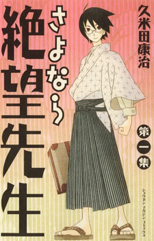 Sayonara Zetsubou Sensei / Прощай, унылый учитель