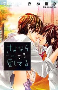 Sayonara demo Aishiteru / Прощай, я люблю тебя