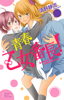 Seishun Otome Banchou / Любовь сталкера