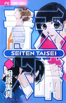 Seiten Taisie / Девушки бывают настойчивы