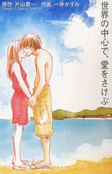 Sekai no Chushin de, Ai wo Sakebu / Прокричи о любви