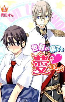 Sekai no Hate de Aimashou / Принцесса другого мира