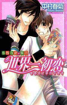 Sekaiichi Hatsukoi: Onodera Ritsu no Baai / Самое прекрасное в мире - первая любовь