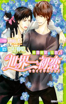 Sekaiichi Hatsukoi: Yokozawa Takafumi no Baai / Лучшая в мире первая любовь: История Ёкодзавы Такафуми