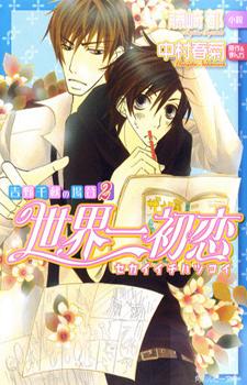 Sekaiichi Hatsukoi: Yoshino Chiaki no Baai / Лучшая в мире первая любовь: История Тиаки Ёсино