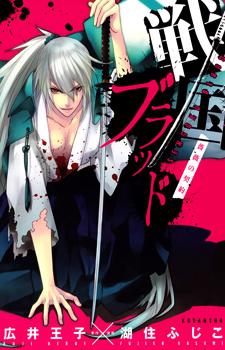 Sengoku Blood: Bara no Keiyaku / Кровавая эпоха Сенгоку: Печать розы