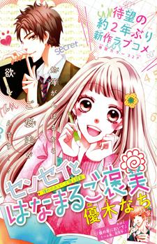 Sensei to Hanamaru gohoubi / Учитель и награда Ханамару