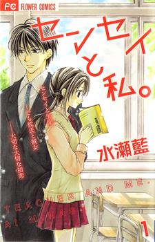 Sensei to Watashi / Учитель и я