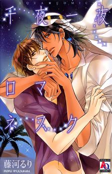 Senya Ichiya Romanesque / Тысяча и одна ночь любви
