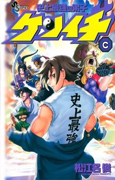 Shijou Saikyou no Deshi Kenichi / Сильнейший в истории ученик Кэнъити