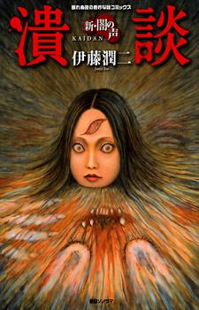 Shin Yami no Koe - Kaidan / Новые голоса в темноте