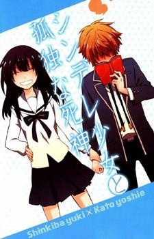 Shindere Shoujo to Kodoku na Shinigami / Мёртвая девочка и одинокий Шинигами