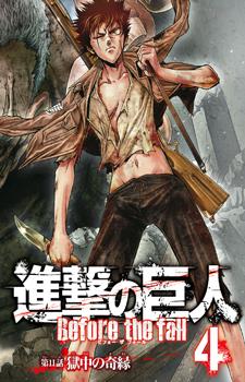 Shingeki no Kyojin: Before the Fall / Вторжение гигантов: До падения