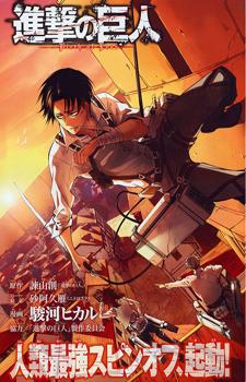 Shingeki no Kyojin: Kuinaki Sentaku / Вторжение гигантов: Выбор без сожалений