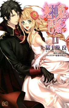 Shinigami Hime no Saikon / Второй союз Принцессы Смерти