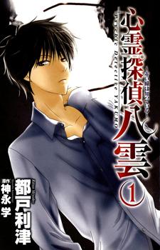 Shinrei Tantei Yakumo: Akai Hitomi wa Shitteiru / Детектив - экстрасенс Якумо
