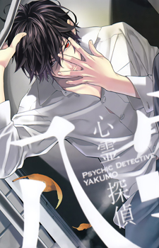Shinrei Tantei Yakumo / Детектив - экстрасенс Якумо