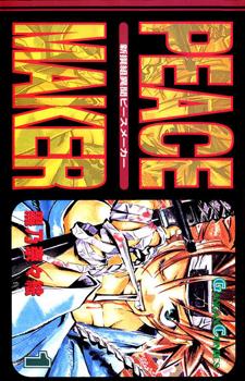 Shinsengumi Imon Peace Maker / Миротворец на службе Синсэнгуми