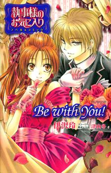 Shitsujisama no Okiniiri: Be With You! / Возлюбленная дворецкого: Быть с тобой!