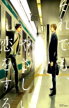 Soredemo, Yasashii Koi wo Suru / Тем не менее, я буду любить тебя нежно