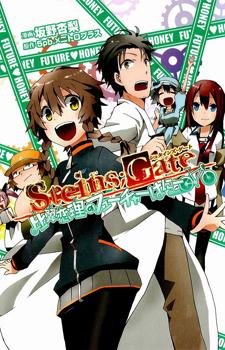Steins Gate: Hiyoku Renri no Future Honey / Врата Штейна: Нежные клятвы будущего чуда